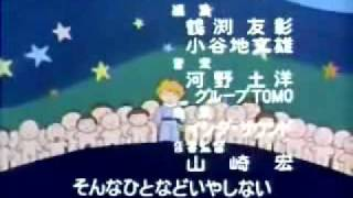 Hoshi no Ouji Sama (O Pequeno Príncipe, Little Prince) ANIME ENDING (JAP)