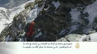 سويسري يحطم الرقم القياسي لتسلق قمة
