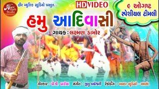 Hamu Adiwadi - Laxman Damor || Full HD Video || Dialogue Mix | New Gujarati Song 2018 | હમૂ આદિવાસી