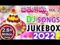 New Bathukamma Dj Songs   Telangana Bathukamma Dj Songs   2018 Bathukamma Dj Songs   Folk Dj