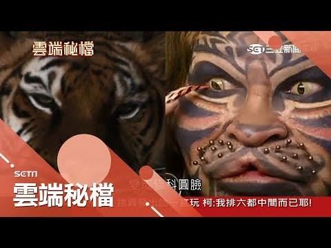 台灣-雲端秘檔-20180107 就是想成為老虎!他光是臉部整形就花費百萬 外出用餐竟點生肉來吃
