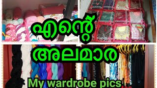 എൻ്റെ അലമാര, how i organize my wardrobe? malayalam organising clothes of kids/mom/women/Kerala home/