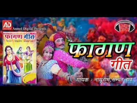 Rajasthani Desi Fagan Songs | Audio Jukebox | Fagan Geet | Marwadi New Holi Songs video