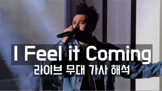 The Weeknd I Feel It Coming Ft Daft Punk 가사 해석