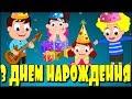 З Днем Народження Дитячі Пісні Ми вітаєм тебе Дитинство TV mp3