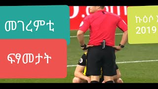 Funny moments of football 2019