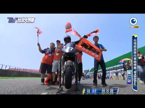 台灣-2016 TSF台灣大賽車第二站(超級摩托車)