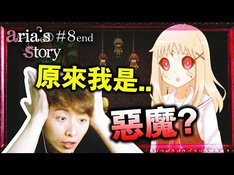 原來我才是「殺人惡魔」!?不能接受的結局!:阿麗亞的故事Aria's Story (恐怖RPG)#8END