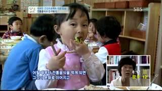 43 SBS출발모닝와이드 착한밥상7편, 우리아이, 전통음식과 친해지기