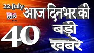 22 जुलाई दिनभर की बड़ी ख़बरें | Badi khabren | समाचार | Top 40 | Headlines | Mobilenews 24.