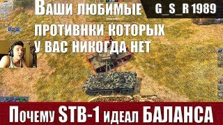 WoT Blitz - Первая причина сливов и что если надоели совки - World of Tanks Blitz (WoTB)