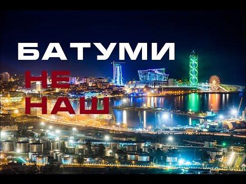 Вовка Путин VS Михо Саакашвили Батуми и Сухуми!