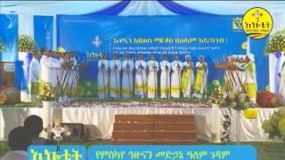 Mezmur Qine ena Woreb (Ethiopian Orthodox Tewahdo Church)
