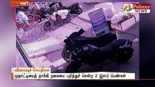 மூதாட்டியைத் தாக்கி நகையை பறித்துச் சென்ற 2 இளம் பெண்கள், CCTV  காட்சிகளைக் கொண்டு விசாரணை