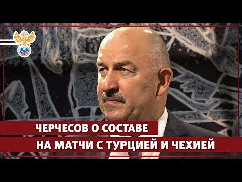 Черчесов о составе на матчи с Турцией и Чехией