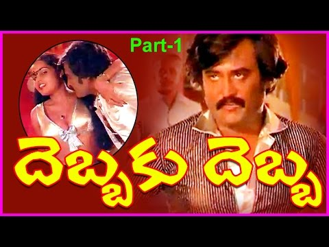 Debbaku Debba - Telugu Full Length Movie -  Part - 1 - Rajinikanth...