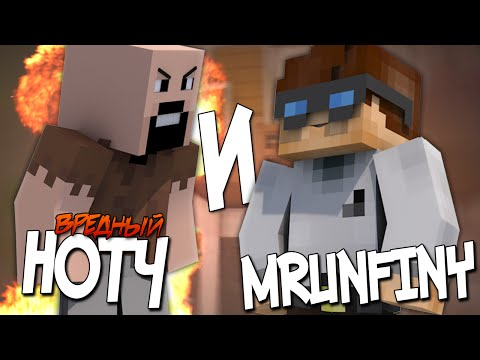 MrUnfiny и Вредный нотч [ Minecraft machinima ]