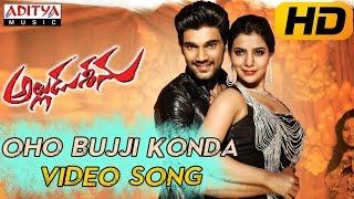 Oho Bujji Konda Full Video Song || Alludu Seenu Video Songs ||  Sai Srinivas, Samantha