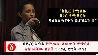 Ethiopia:- Amazing Monologue By Ethiopian Youth