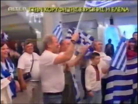 Eurovision 2005 - News from the Greek TV for the victory of Greece