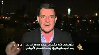 ما وراء الخبر-مغزى انتقاد العبادي للتدخلات الإيرانية في بلاده