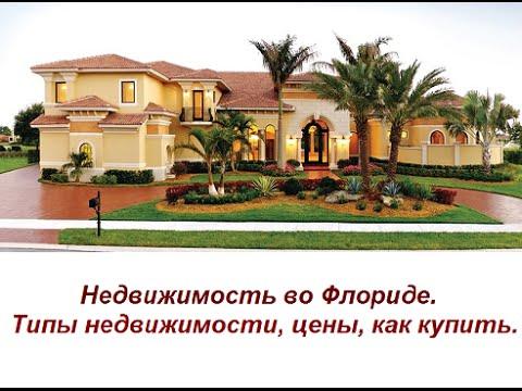 Недвижимость во флориде купить если
