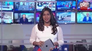 Ada Derana First At 9.00 - English News 18.01.2019
