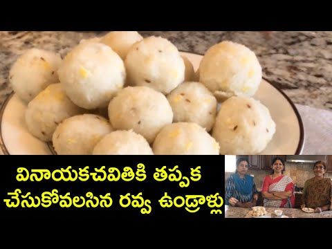 ఉండ్రాళ్ళు | Undrallu in telugu | Dumplings with rice ravva | How to prepare undrallu in telugu