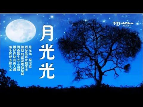 《月光光》 廣東民謠 ~ 月光光 照地堂...