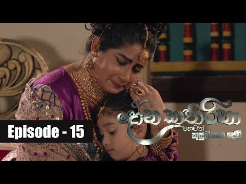 Dona Katharina | Episode 15 13th July 2018