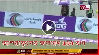 মো আশরাফুলের 104 রানের ঝড় ইনিংস.দুর্দান্তভাবে ফিরলেন তিনি.Bangladesh cricket news.sports news update