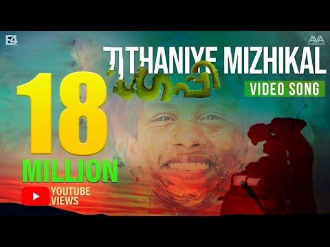 Thaniye Mizhikal   Guppy Malayalam Movie   Tovino Thomas   E4 Entertainment