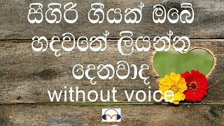 Seegiri Geeyak Karaoke (without voice) සීගිරි ගීයක් ඔබේ හදවතේ
