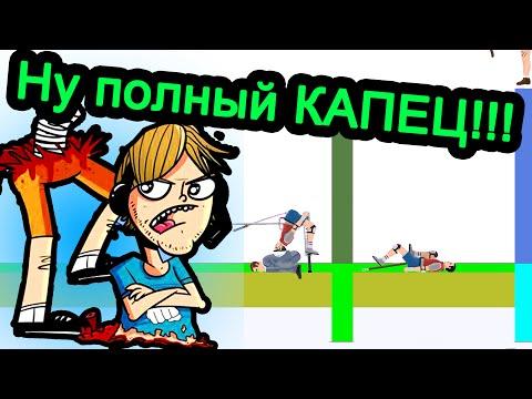 Happy Wheels - Ну полный КАПЕЦ