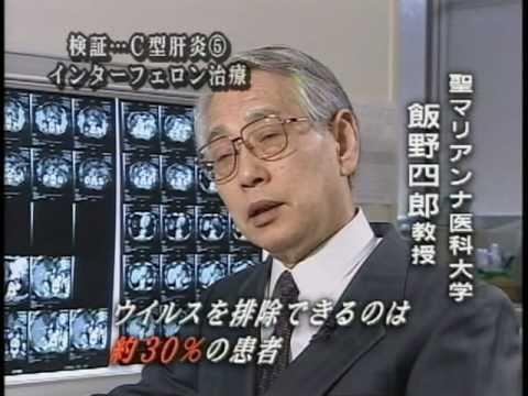 7:22 「検証C型肝炎 第5章」治療最前線・・・インターフェロン