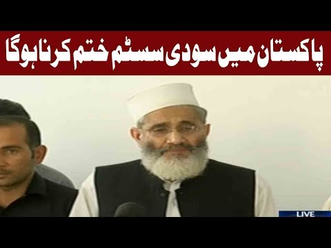 Government Have To Take Step Against Interest System:Siraj ul Haq | 17 September 2018 | Express News