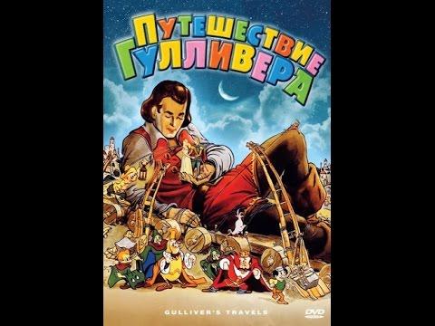 Путешествие Гулливера - старый добрый американский мультфильм