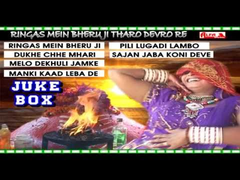 Ringas Mein Bheru Ji Tharo | Rajasthani Audio Juke Box video