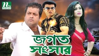 Bangla Movie Jogot Songshar by Manna, Popy & Omar Sunny