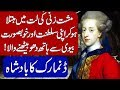Biography Of Christian VII Of Denmark. Hindi & Urdu