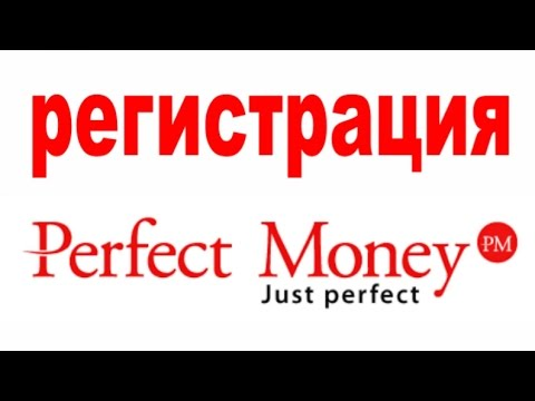 Perfect Money (Перфект мани). Регистрация аккаунта. Верификация.