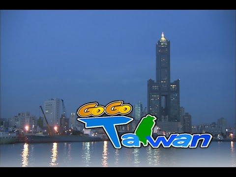 台綜-GoGoTaiwan-EP 119 高雄市
