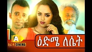 ዕድሜ ለሴት Ethiopian Movie Trailer Edme Leset - 2018