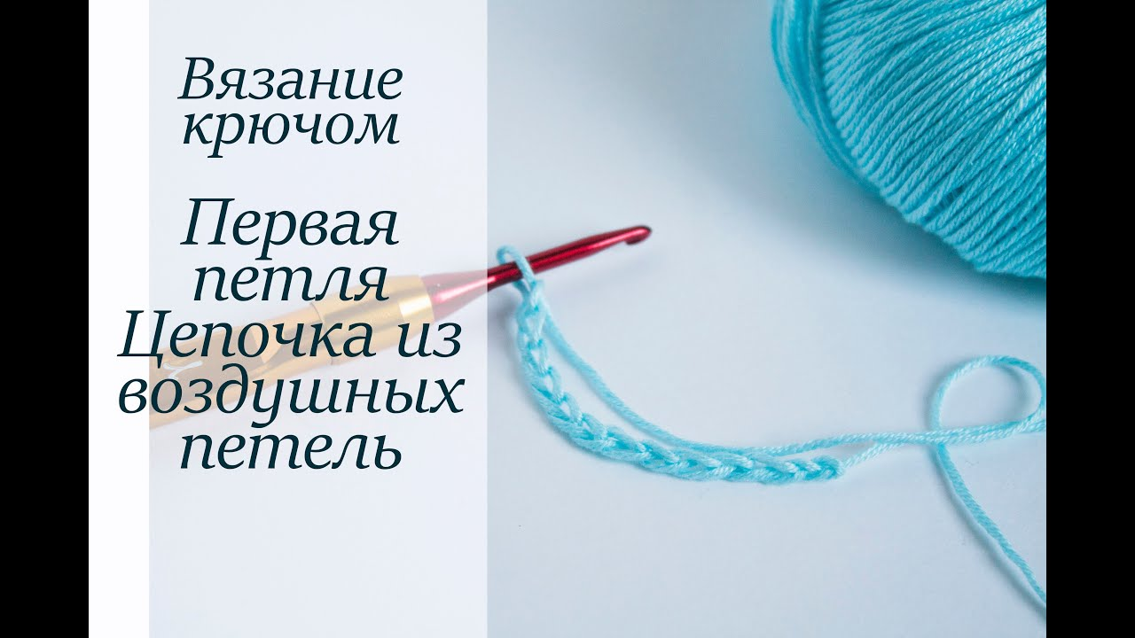 Вязание крючком первое занятие