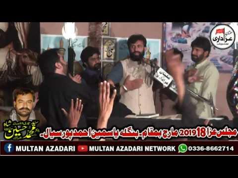 Zakir Syed Ali Raza Shah I 18 March 2019 I YadGar Masiab I Jalsa Zakir Syed Muhammad Hussain Shah