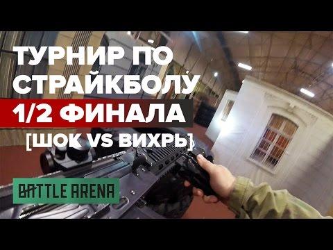 ШОК VS Вихрь || 1/2 финала турнира BattleArena || GoPro