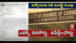 Film Chamber Writes Letter To Telugu Film Industry Employees Federation Over Casting Couch Issue |V6