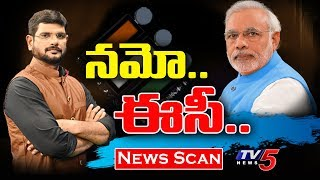 నమో..ఈసీ.. | #NewsScan Debate With Murthy