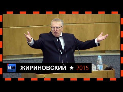 Жириновский-Бесогон  15.12.2015