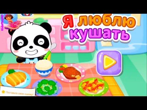 Мультфильмы Для Детей.игра про панду для детей. развивающие игры